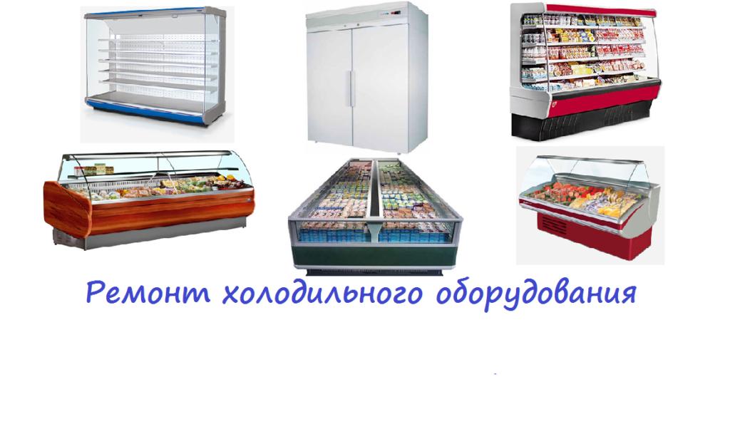 холодильное оборудование орел