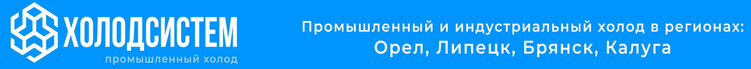 """""""ХолодСистем"""" – Монтаж, Сервис, Ремонт"""